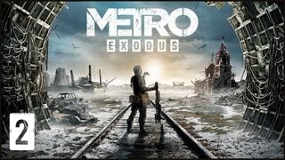 Metro Exodus ★ Стрим 2