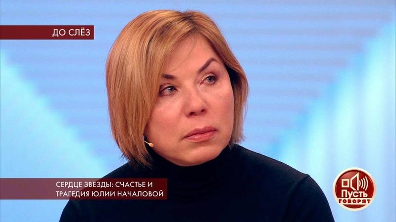 Юля не пережила бы если бы ей удалили часть ноги pr директор Юлии Началовой о причинах смерти п