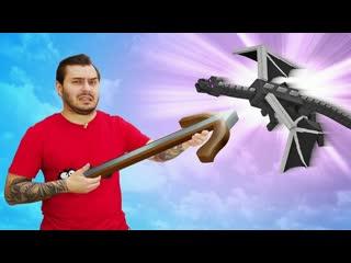 ИгроБой    Майнкрафт видео обзор  Как Нубу победить Эндер Дракона  Игры для мальчиков в Гейм шоу