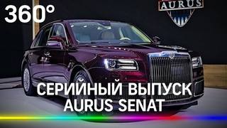 Сколько будет стоить машина из кортежа Путина? Премиум-авто Aurus Senat станет серийным.