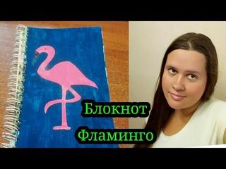 Блокнотик Фламинго   Back to SCHOOL   DIY