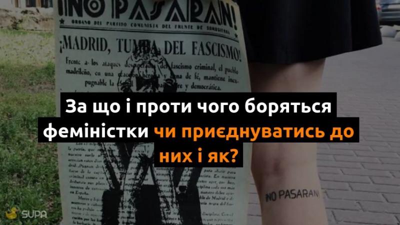 Знайомтесь Український Фемінізм чому як для чого