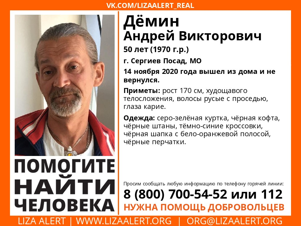 Внимание! Помогите найти человека! Пропал #Дёмин Андрей Викторович, 50 лет, г