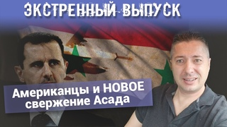 Экстренный выпуск. Американцы и НОВОЕ свержение Асада в Сирии