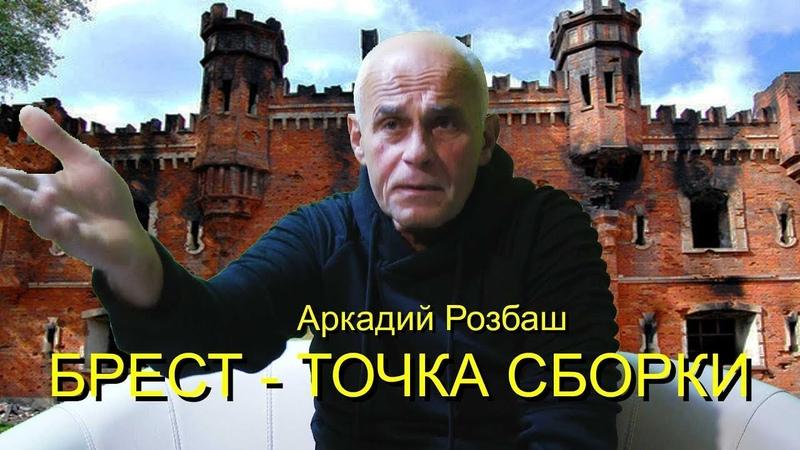 Аркадий Розбаш. Брестская крепость точка сборки. Ответственность 50-летних