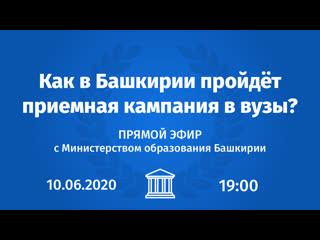 Брифинг Министерства образования и науки РБ. Приемная кампания-2020