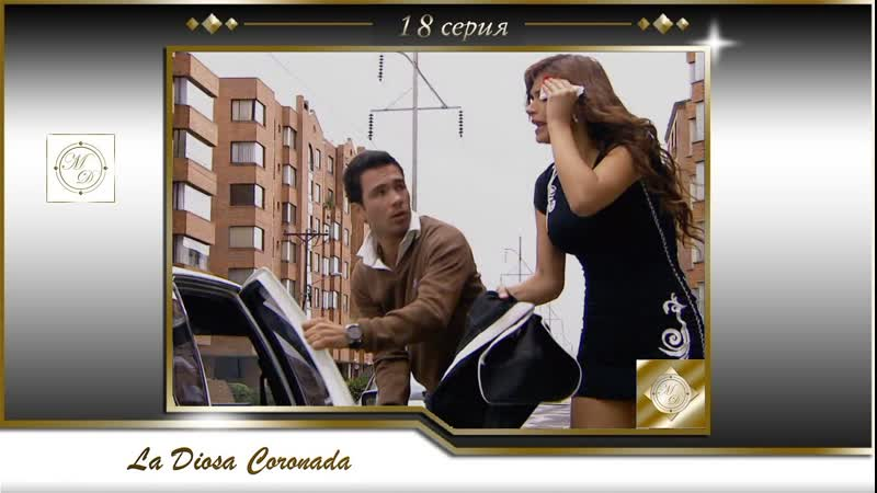 La Diosa Coronada Capítulo 18 1080 Mp4 Венценосная Богиня 18 серия