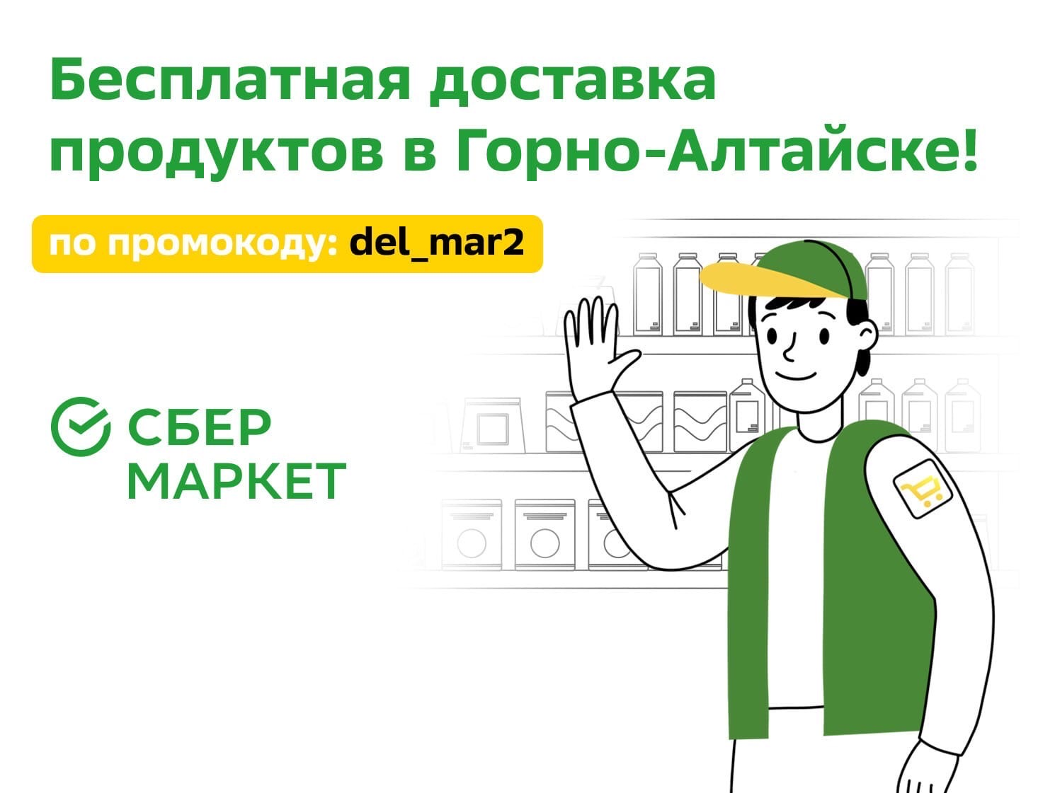Горно-Алтайск!