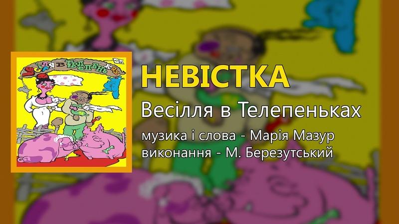 Невістка Михайло Березутський Весільні пісні Українські пісні
