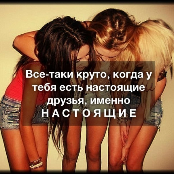 Лучшие подруги картинки со словами