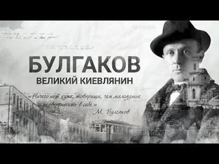 Документальный проект «Булгаков. Великий киевлянин» | Интер