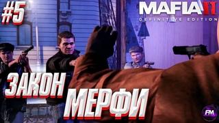 Mafia II: Definitive Edition | Прохождение #5 [Закон МЕРФИ]