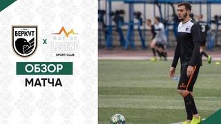 Футбол Уфа: обзор матча | Беркут - СК Легенда