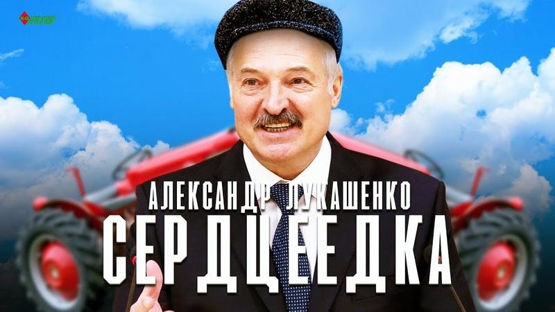 СЕРДЦЕЕДКА голосом ЛУКАШЕНКО Пародия на Егора Крида
