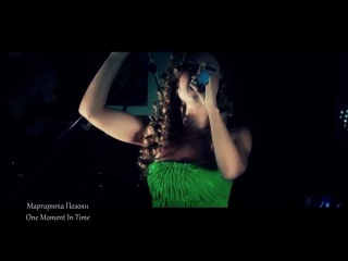Маргарита Позоян - One Moment In Time - Margarita Pozoyan