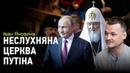 Іван Яковина ймовірний лондонський Майдан Путін втрачає силу Трамп розвалює G7