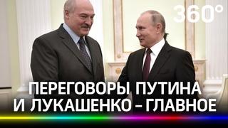 О чём Лукашенко говорил с Путиным: покушение на него, дорожные карты и ответ Зеленскому