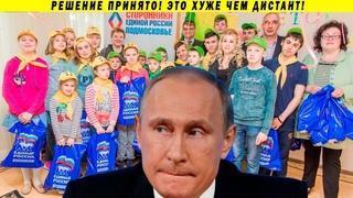 Это маразм?! Путин направляет в школы политруков для воспитательной работы! Учителя года