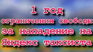 Яндекс такси помогло водителю наказать пассажира в суде