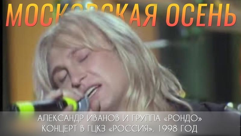 Александр Иванов и группа Рондо Московская осень LIVE 1998 г