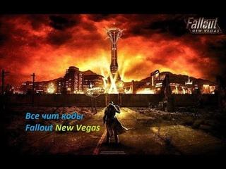 Все чит коды на Fallout New Vegas