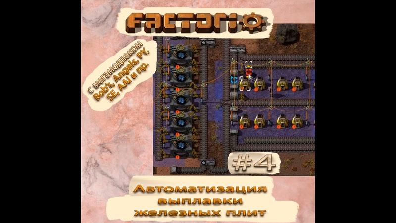 Автоматизация выплавки железных плит 4 Факторио с мегамодпаком Bob's Angels PY AAI SE и прочие