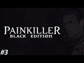 Painkiller Black Edition #3 Сложность - КОШМАР (Катакомбы)