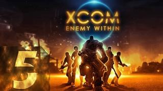 🔴СТРИМ-XCOM: Enemy Unknown(Enemy Within) - Безумная сложность - Прохождение #5 И ты здох (с)