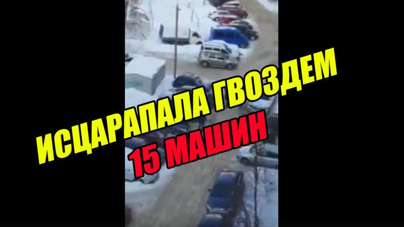 В Уфе женщина исцарапала гвоздем 15 машин