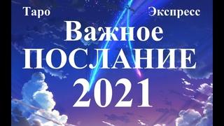 ВАЖНОЕ ПОСЛАНИЕ – 2021 ГОД.  Экспресс-гадание. Таро.