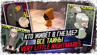 Тайны Особняка Гнездо/ Боссы Очень маленьких кошмаров (Very Little Nightmares)