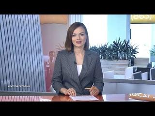 Ростов сегодня: вечерний выпуск. 28 июня 2021