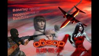 Кроваво-красное небо (обзор фильма)
