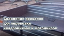 Сравнение прицепов для перевозки квадроциклов и мотоциклов