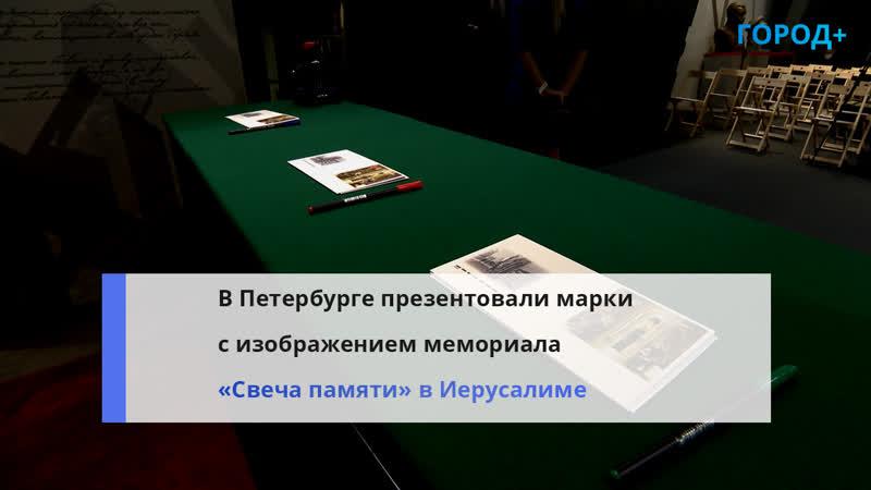 В Петербурге прошла церемония гашения почтового блока «Свеча памяти»