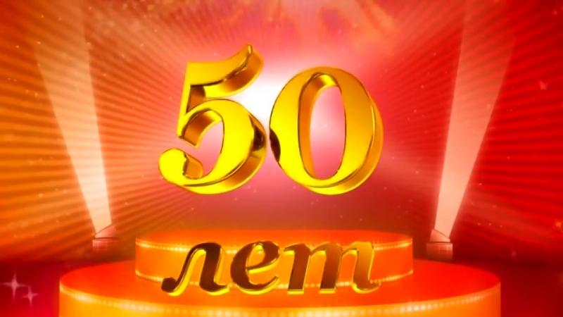 Поздравления с днем рождения 50 лет папа