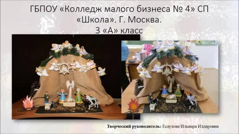 Всероссийский Конкурс Рождественский вертеп 2016