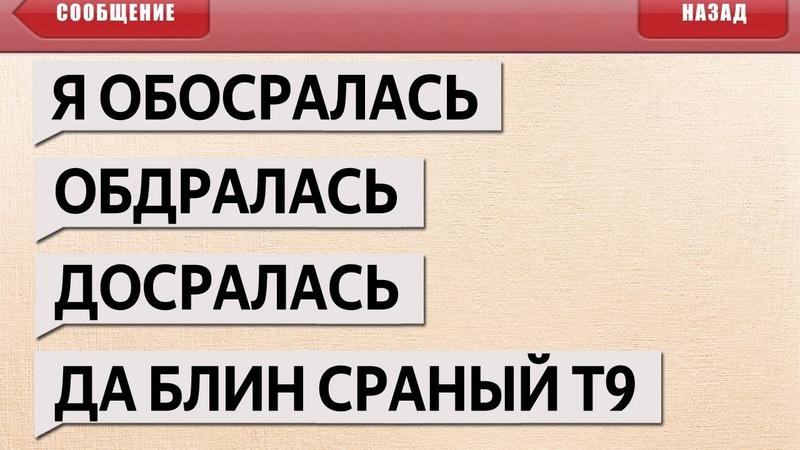 ЛЮТЫЕ СМС ПРИКОЛЫ и ОПЕЧАТКИ т9 SMS УГАР в МЕССЕНДЖЕРАХ