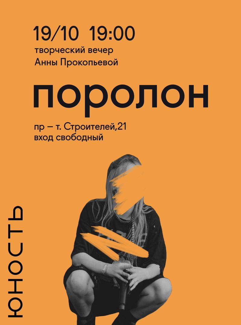 Афиша Новосибирск Анна Прокопьева в Юности / 19.10