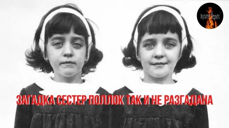 Загадка сестер Поллок так и не разгадана доказательства реинкарнации девочек не могут опровергнуть