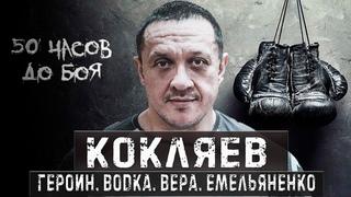 Михаил Кокляев – героин, водка, любовь и Емельяненко | Safonoff
