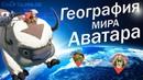 Устройство Мира Аватара часть 1 Особенности, Локации и Материки