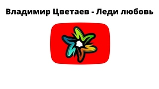 Владимир Цветаев - Леди любовь (минус)