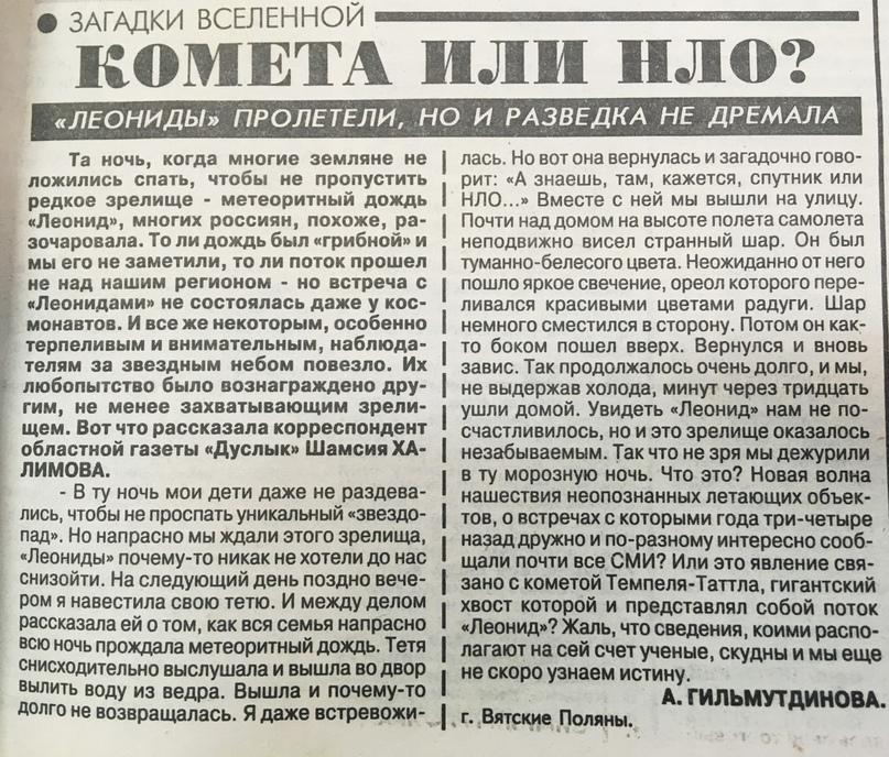 НЛО в Кирове. Инопланетяне в лихие «девяностые»., изображение №1