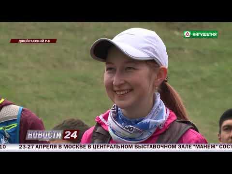 В Ингушетии стартовал 2 этап Кубка России по альпинизму 2018 «Скайраннинг-«вертикальный километр».