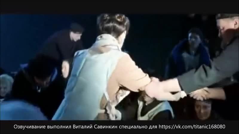 Титаник Вырезанные сцены с русской озвучкой Лоу обнаруживает переодетого в женщину мужчину