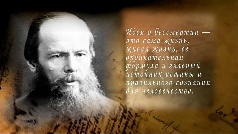 Ф М Достоевский апостол Христа и проповедник бессмертия души 9 серия Братья Карамазовы ч 1