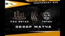 • Чемпионат BFL 5х5 • Лас Вегас - Титан •