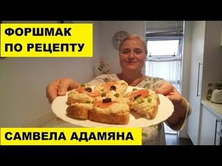 ФОРШМАК ПО РЕЦЕПТУ САМВЕЛА АДАМЯНА