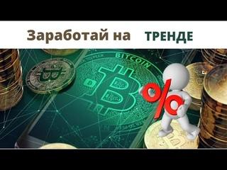 Заработай на криптовалюте